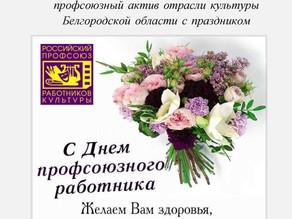 Поздравление с Днём профсоюзного работника!