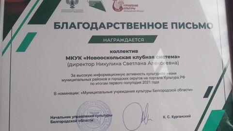 Состоялась выездная коллегия управления культуры Белгородской области