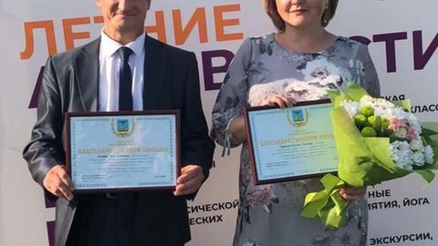 """Благодарность за """"Белгородское лето"""""""