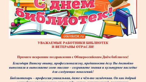 С днём библиотек!