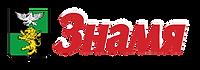 лого знамя.png