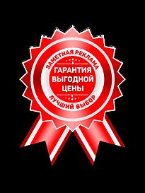 garantiya-vygodnoj-ceny-ot-aehroplyus.pn