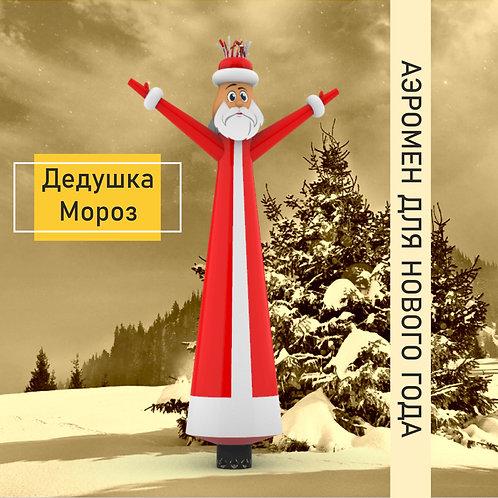 Надувной Аэромен Дед Мороз