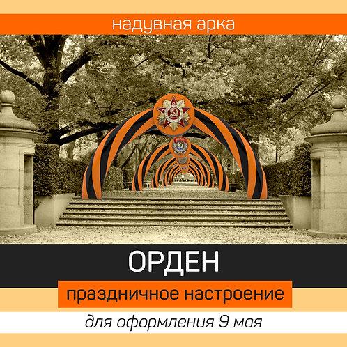 Надувная арка Орден