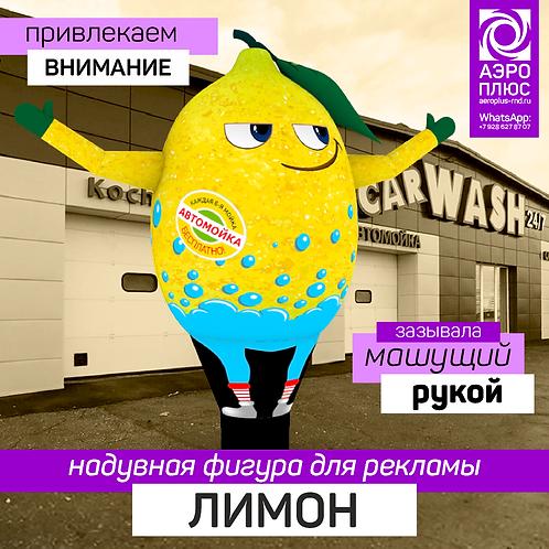 Надувной зазывала  Лимон