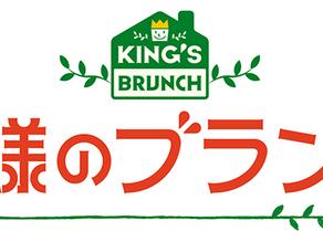 【media】 TBS「王様のブランチ」で物件紹介 レタス不動産