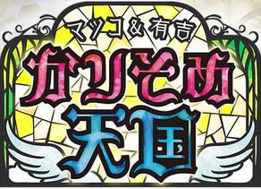 【media】テレビ朝日「マツコ&有吉かりそめ天国」にてビストロローブンが紹介されました。