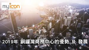 2019 銅鑼灣商務中心的優勢及發展