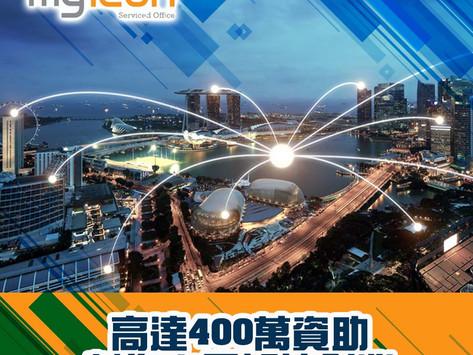 新加坡公司有乜好?點去善用政府400萬資助?