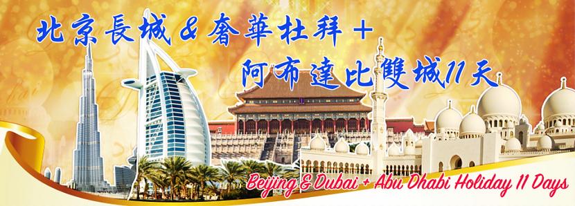 Beijing & Dubai  Abu Dhabi Holiday 11 Da