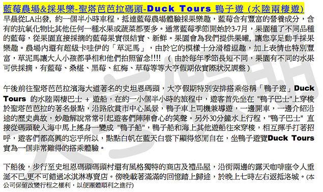 大亨假期 Duck Tour .jpg