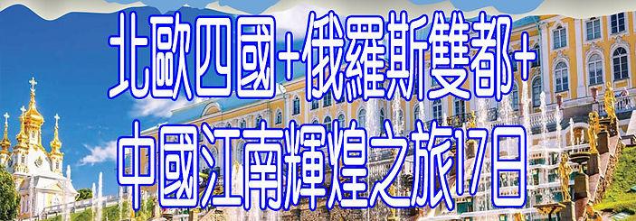 北歐四國+俄羅斯雙都+中國江南輝煌之旅17日.jpg