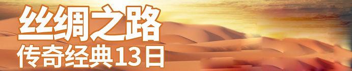 Silk Road 13 Days .jpg