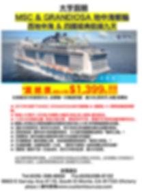 MSC地中海郵輪 MSC GRANDIOSA (西班牙九天八夜).jpg
