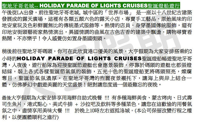 聖誕燈船.jpg