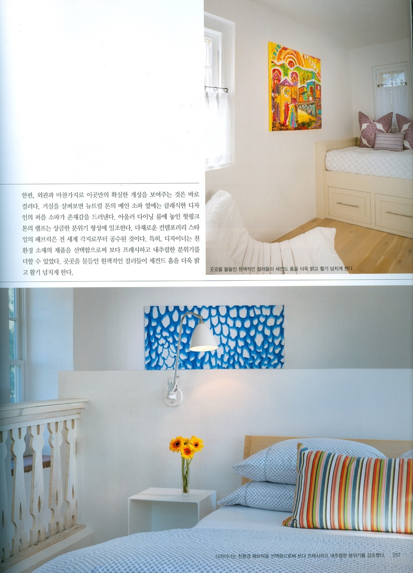 Interni & Decor Korea