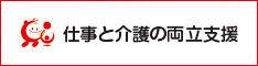 shigotokaigo234_3.jpg