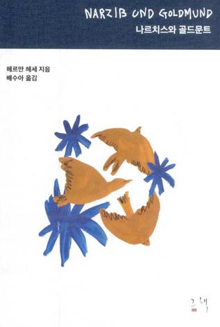 나르치스와 골드문트 -헤르만헤세, 배수아 번역