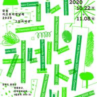 2020 TEAM exhibition