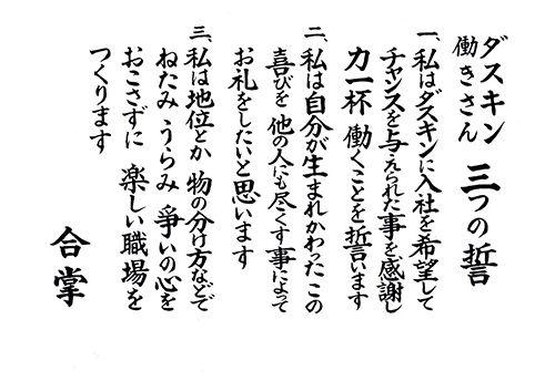 ダスキン三つの誓.jpg