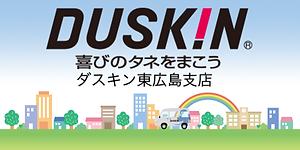 banner_duskin.png
