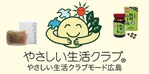banner_yasashii.png