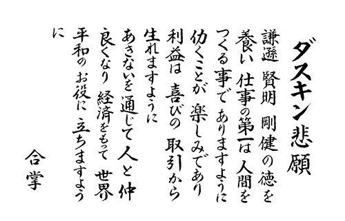 ダスキン悲願.jpg