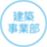 kenchiku_jigyoubu.jpg