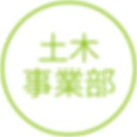 doboku_jigyoubu.jpg