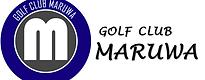ゴルフ倶楽部マルワ
