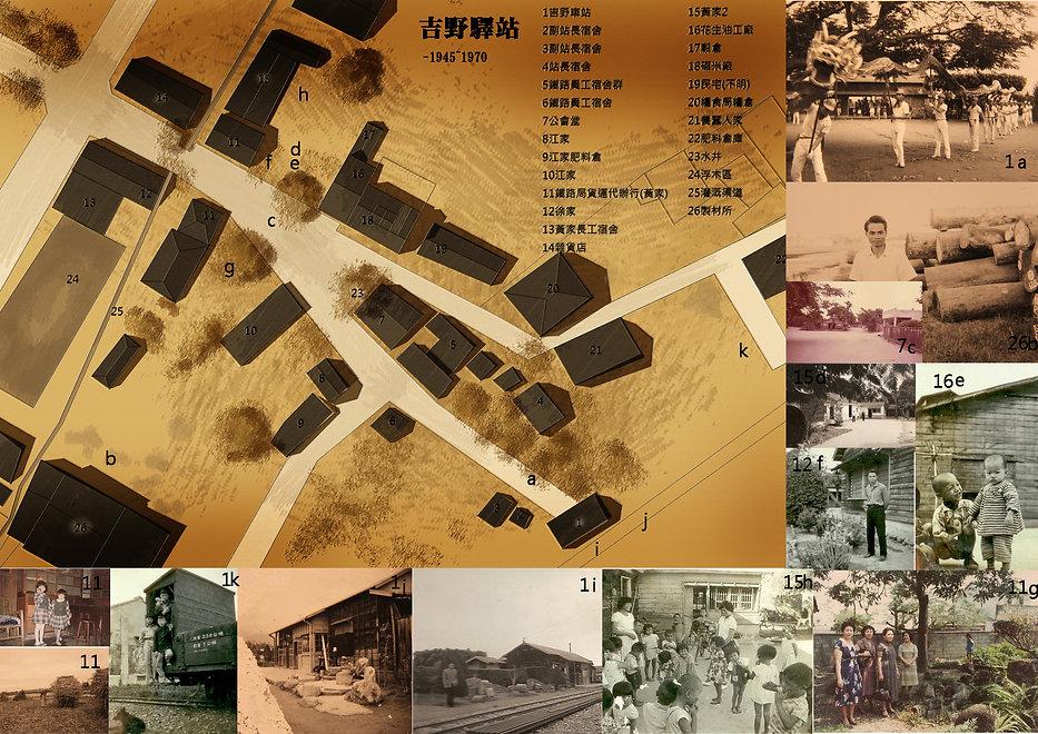 吉野驛站地圖.jpg