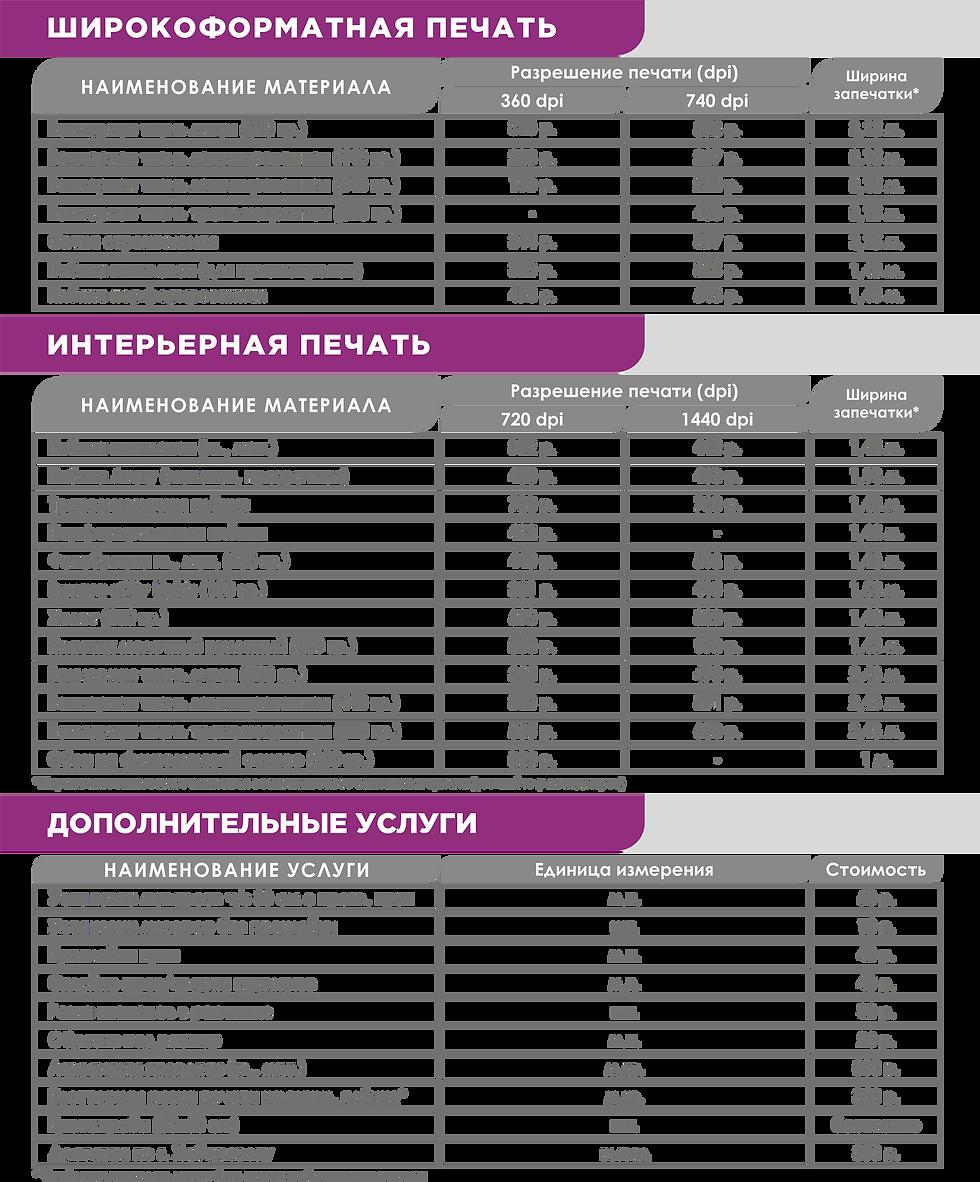 Печать2021.png