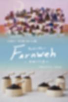 Fernweh_DM_omote_web.png