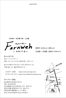 Fernweh_DM_ura_web.png