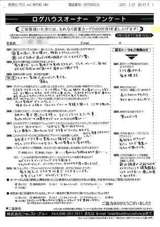 2006年大分.png