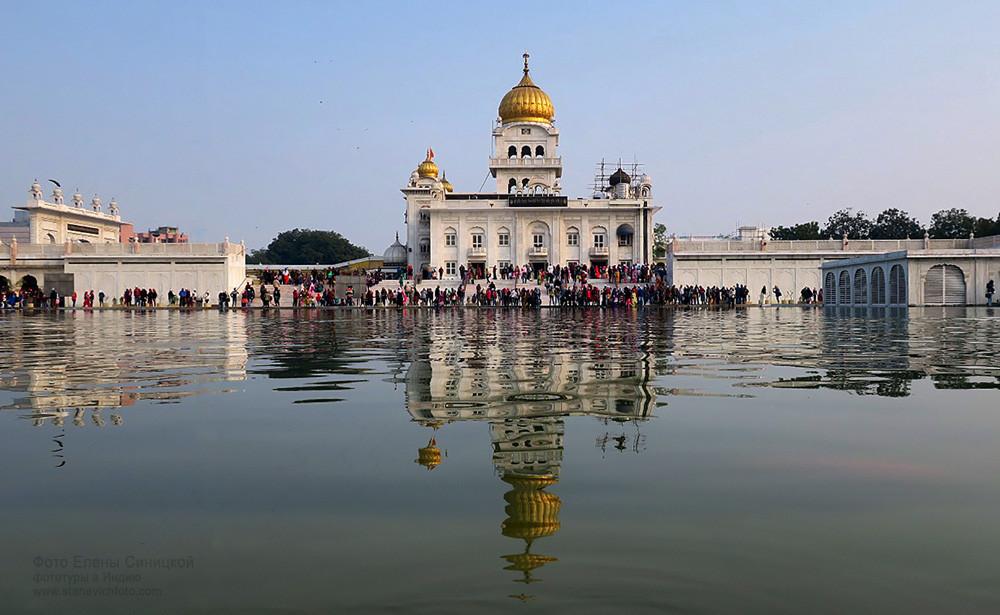 Храм сикхов Гурудвара Бангласахиб