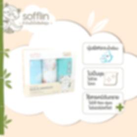 sofflin-benefits.jpg