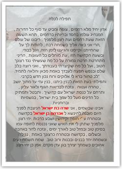 Bride's prayer