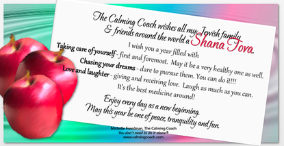 shana tova 2016 greeting.png