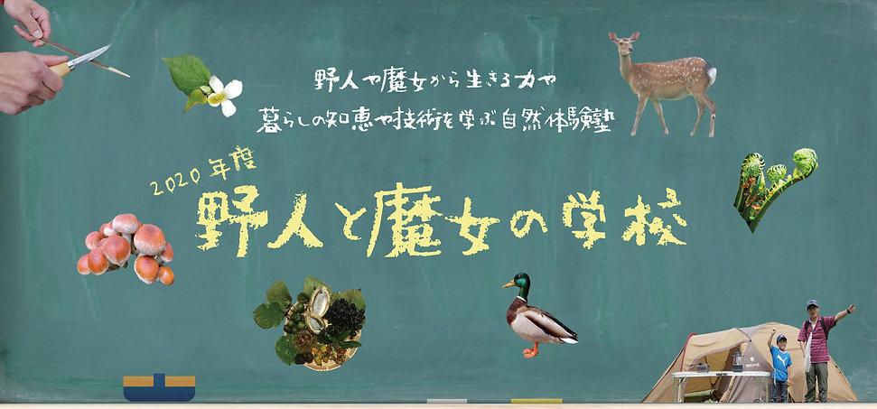 野人と魔女の学校webトップページ.jpg