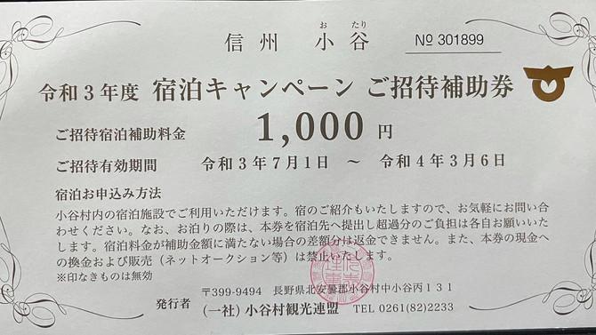 長野県外対象!小谷村宿泊キャンペーンのお知らせ