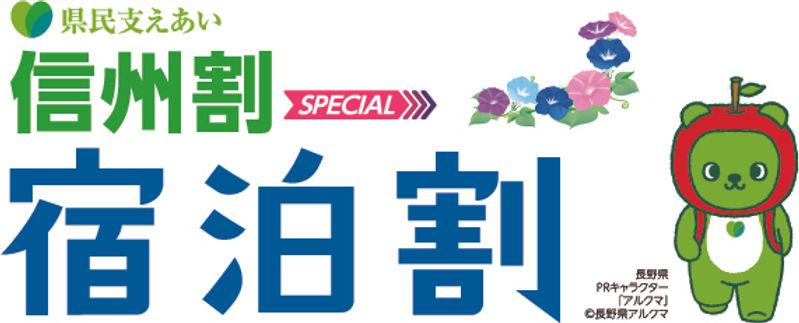 syukuhaku_logo.jpg
