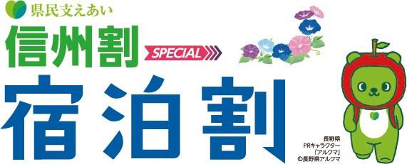 県民支えあい 信州割SPECIAL 宿泊割やってます!!