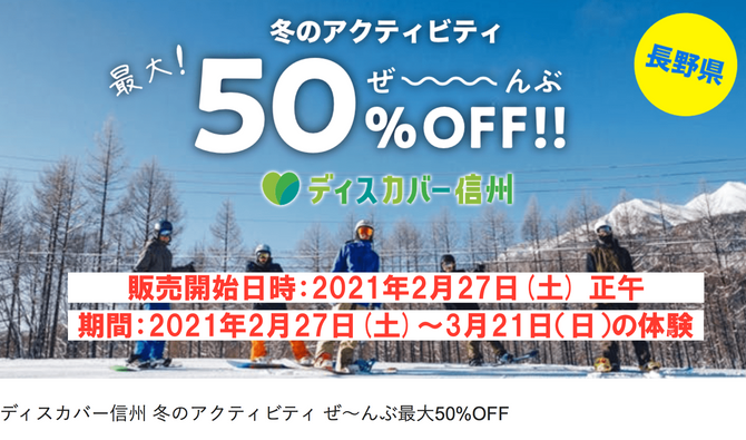 【ディスカバー信州 冬のアクティビティ最大ぜ〜んぶ50%OFF キャンペーン再開のお知らせ⛰】