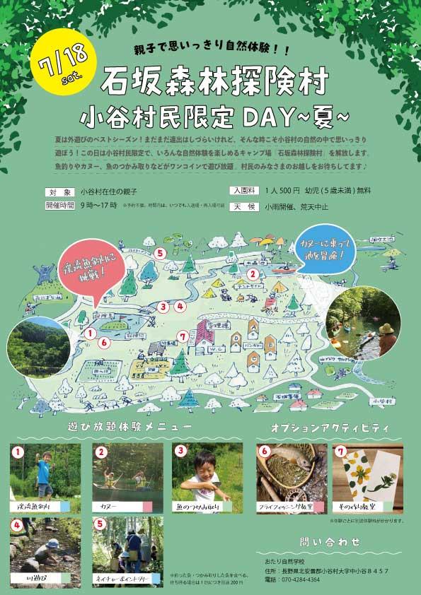 7月18日(土) 小谷村民限定DAY〜夏〜 開催します ♪