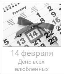 День всех влюбленных, 14 февраля