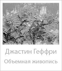 Джастин Геффри