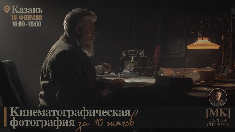 Cover Казань web.jpg