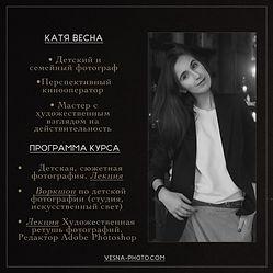 Катя Весна