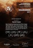 Сертификат 35awards 2017